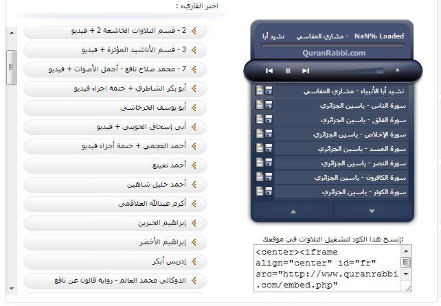 list qurraa' dan surat di quranrabbi.com