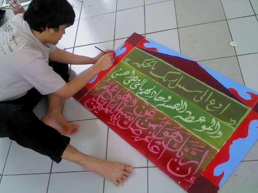 cabang kaligrafi ikhwan