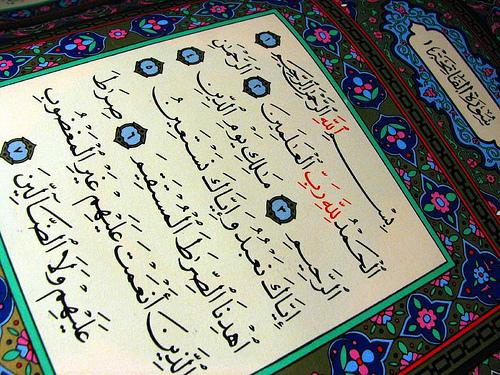 Al-Fatihah | Ummul-Quran | Sab'ul-matsani