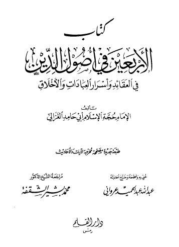 Kitab Al-Arba'in fi Ushuliddin